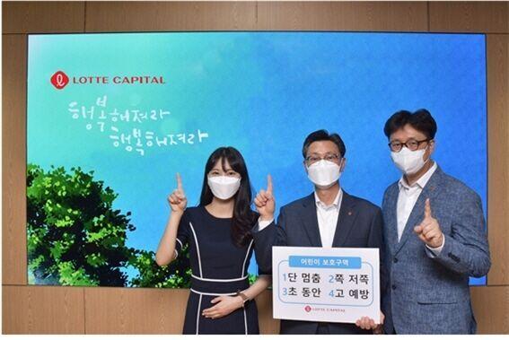 출처: (사진=롯데캐피탈 제공)