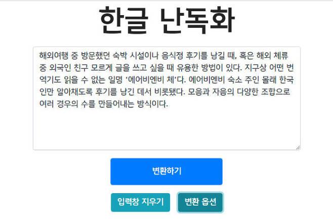출처: 한메소프트가 만든 '한글난독화' 사이트