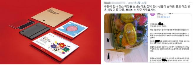 출처: 대흥기획(좌). 트위터 캡처