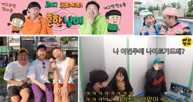 출처: 흔한남매·배꼽빌라 유튜브 캡처, jobsN
