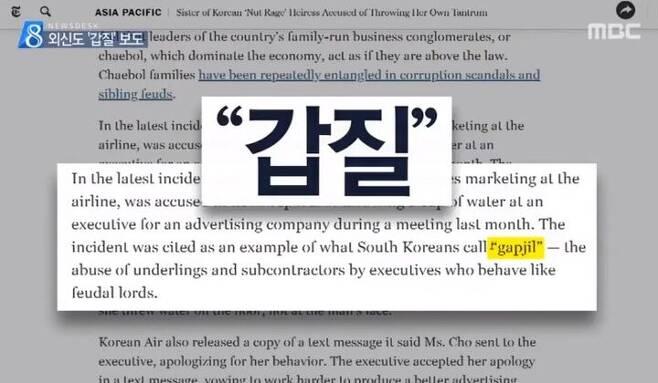 출처: MBC 뉴스 유튜브 영상 캡처