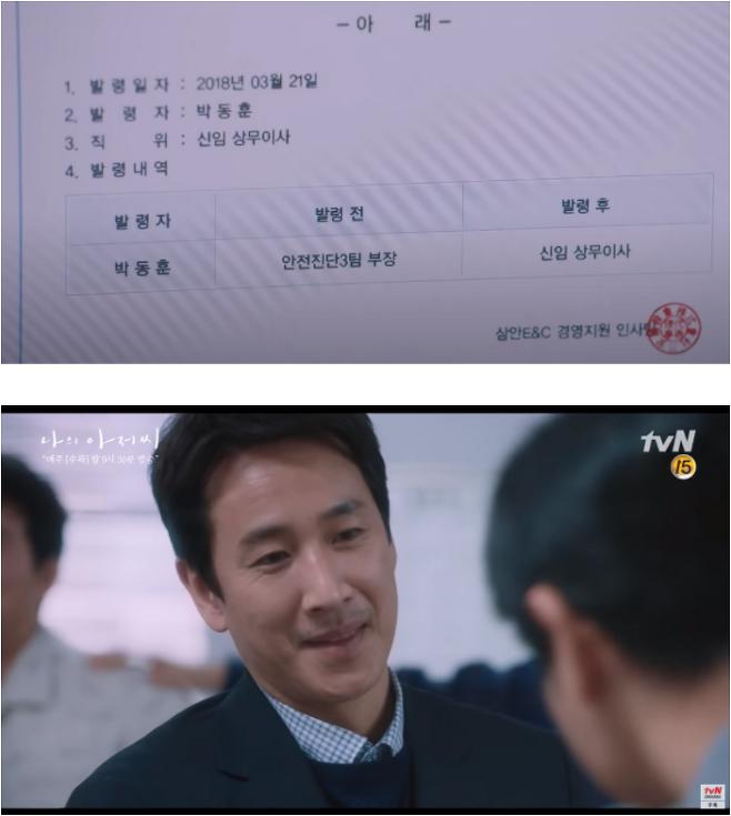 출처: tvN 드라마 유튜브 캡처
