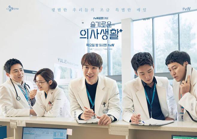 출처: tvN '슬기로운 의사생활'