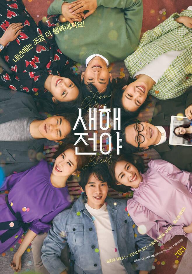 출처: <새해전야> 포스터