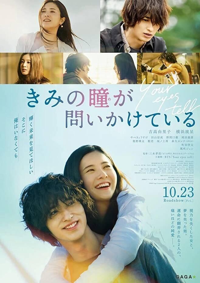 출처: <유어 아이즈 텔> 일본 포스터