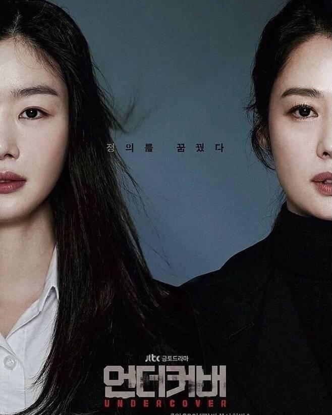 출처: JTBC <언더커버> 포스터