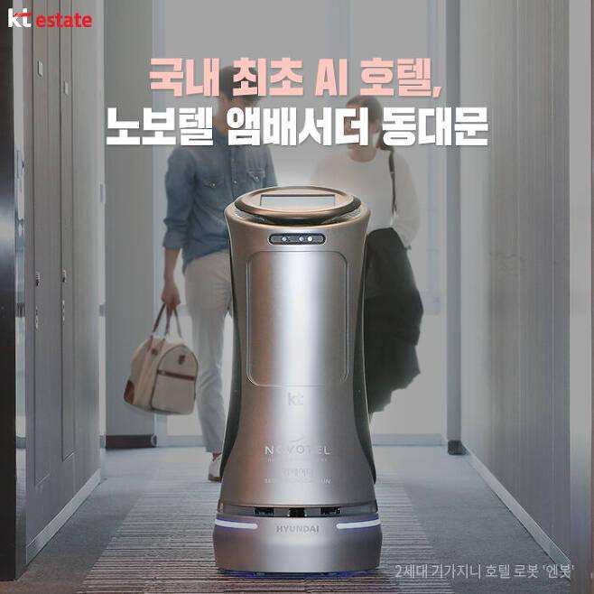 출처: 노보텔 앰배서더 동대문 (이미지를 누르면 홈페이지로 연결됩니다)