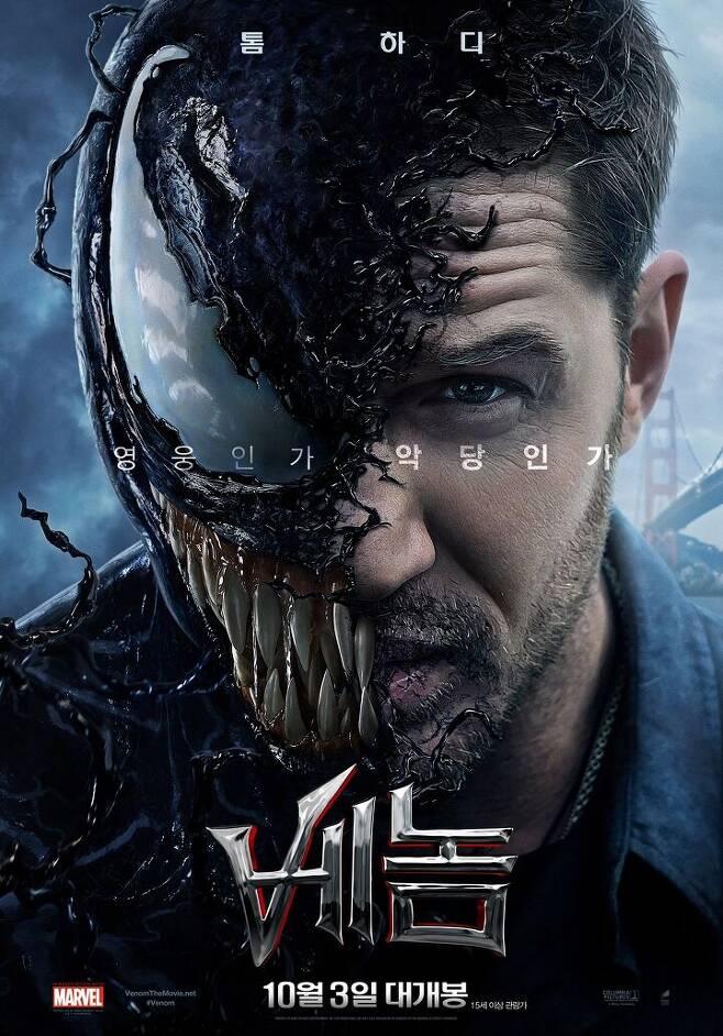 출처: 영화 '베놈' 포스터. 사진 소니픽쳐스코리아