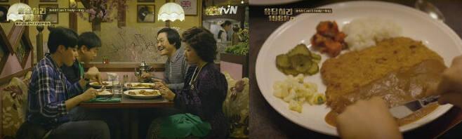 출처: tvN 응답하라 1988