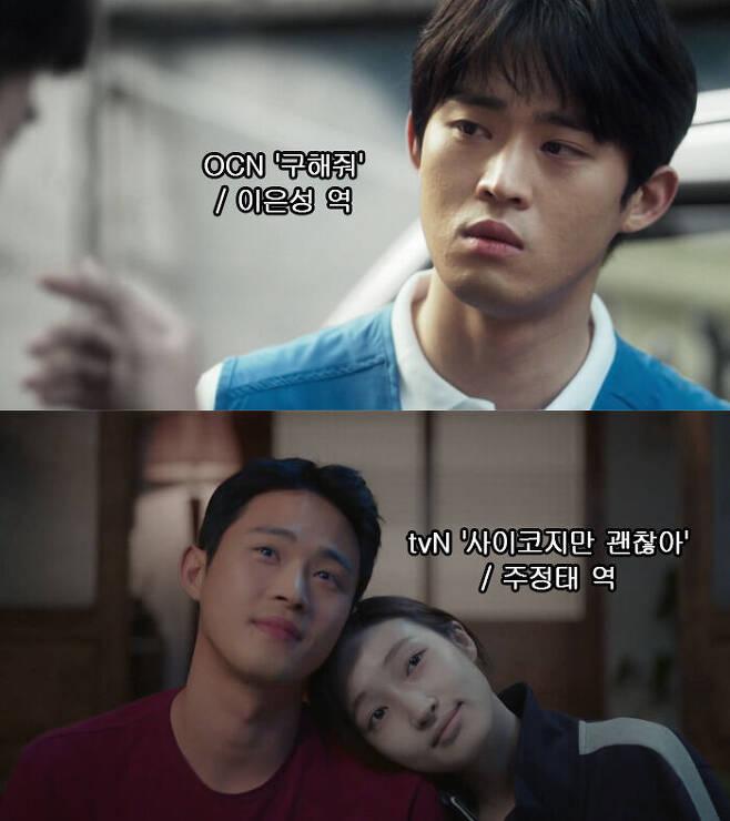 출처: (위) OCN (아래) tvN