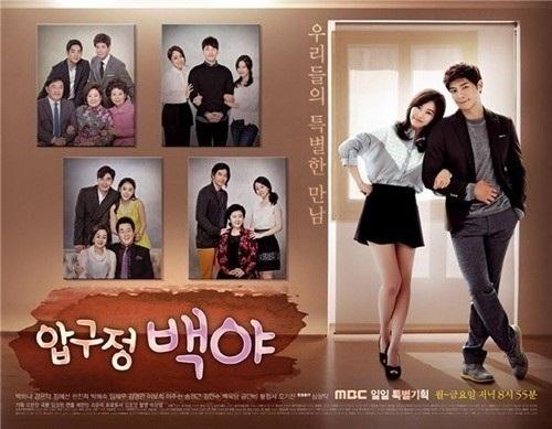 출처: MBC '압구정 백야' 스틸