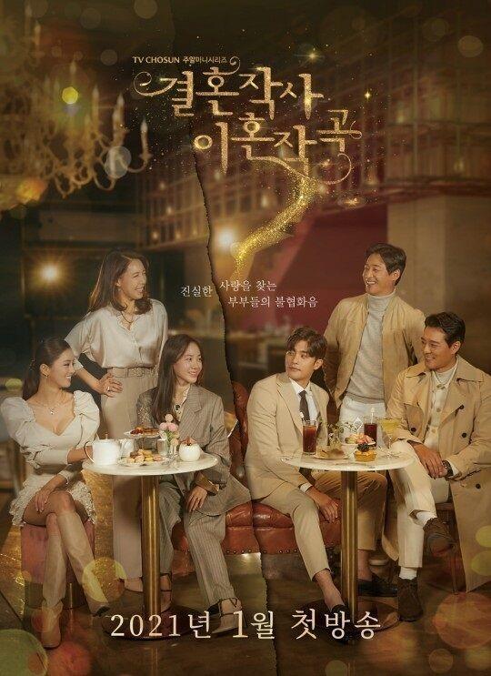 출처: TV조선 '결혼작사 이혼작곡' 포스터