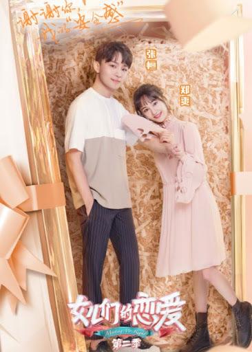 출처: 망고TV '딸들의 연애2'