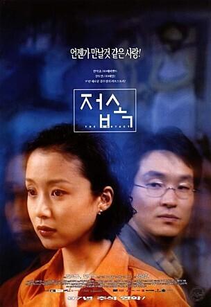출처: '접속' 포스터