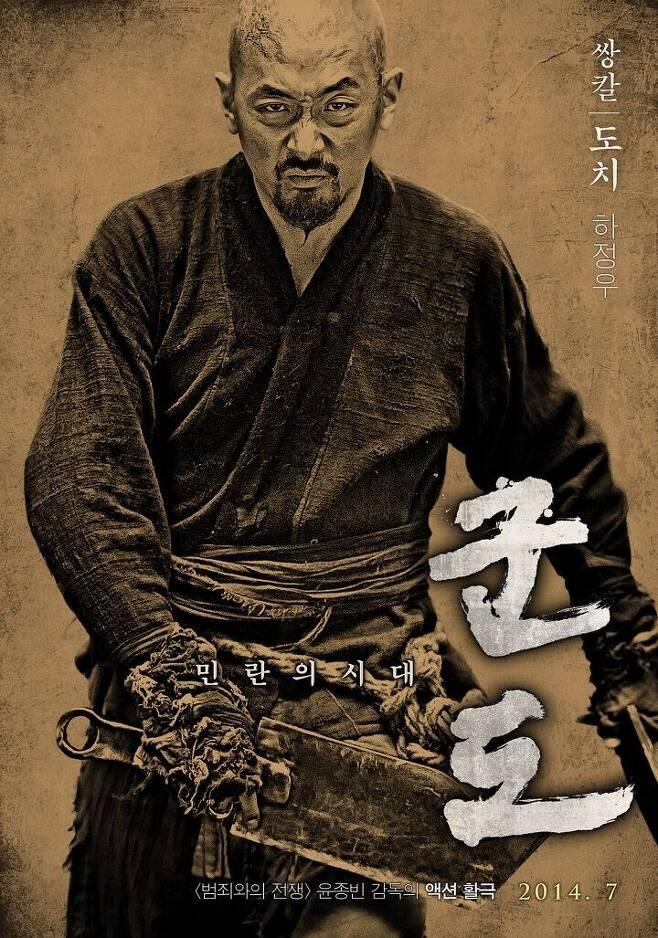 출처: '군도:민란의 시대' 포스터