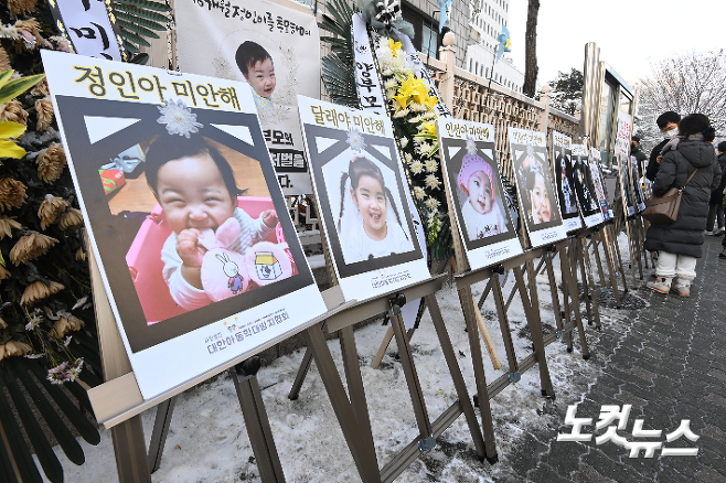 출처: 노컷뉴스