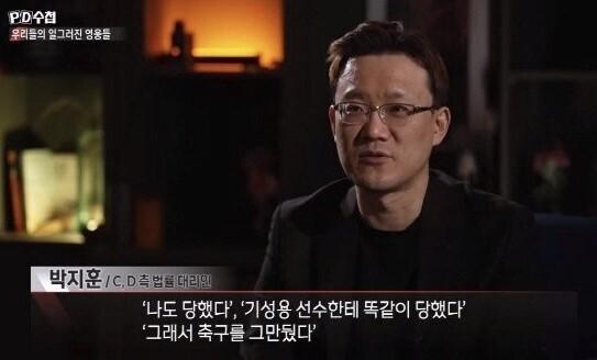 출처: MBC 'PD수첩' 방송화면