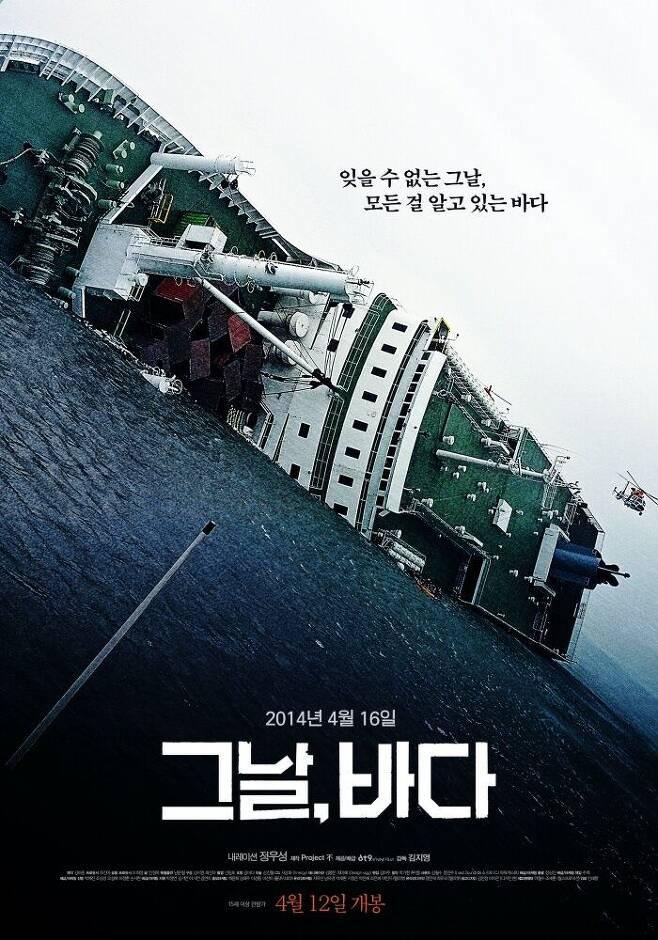 '그날, 바다' 포스터