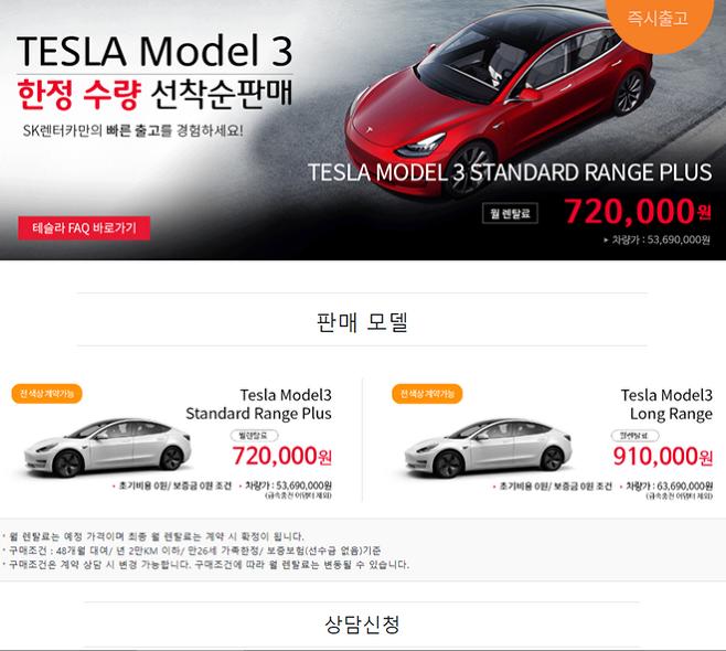 출처: [무료상담 신청] 테슬라 모델3 한정수량 장기렌트 상담(클릭)