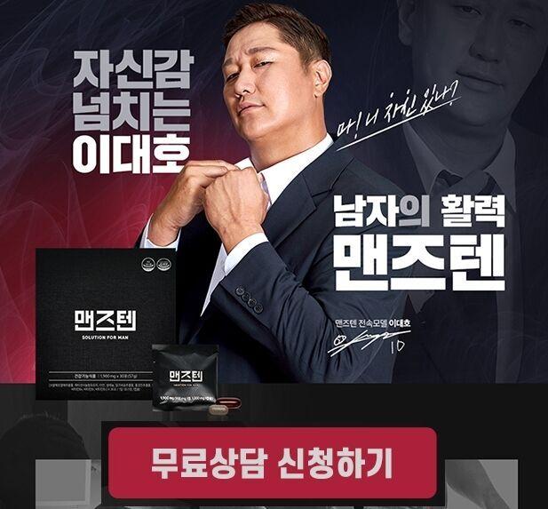 출처: [무료상담 신청] 남자의 활력 맨즈텐 상담신청(클릭)