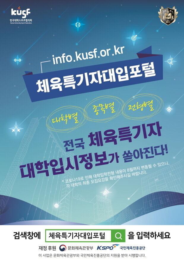 출처: 한국대학스포츠협의회