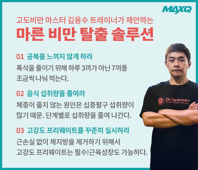 출처: 유튜브 '비만은 역시 김용수TV' 제공