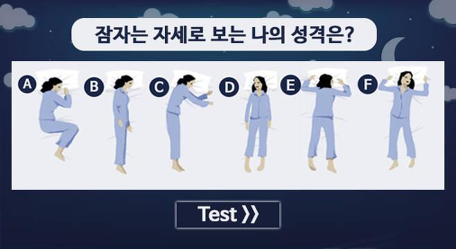 출처: 잠자는 자세로 보는 나의 성격은?