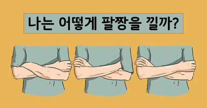 출처: 나는 어떻게 팔짱을 낄까?