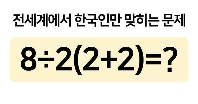 출처: 전 세계에서 한국인만 맞히는 문제