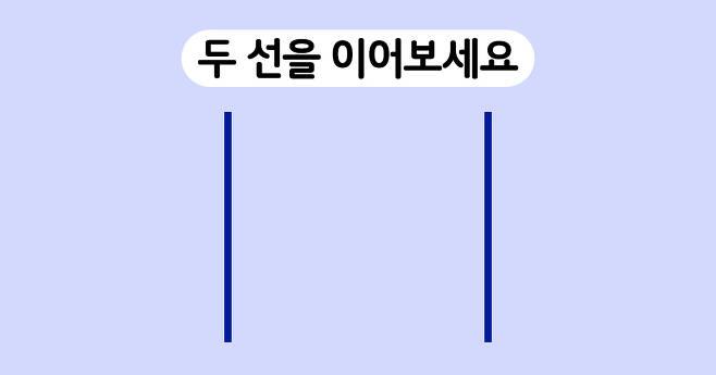 출처: 두 선을 직선으로 이어보세요!
