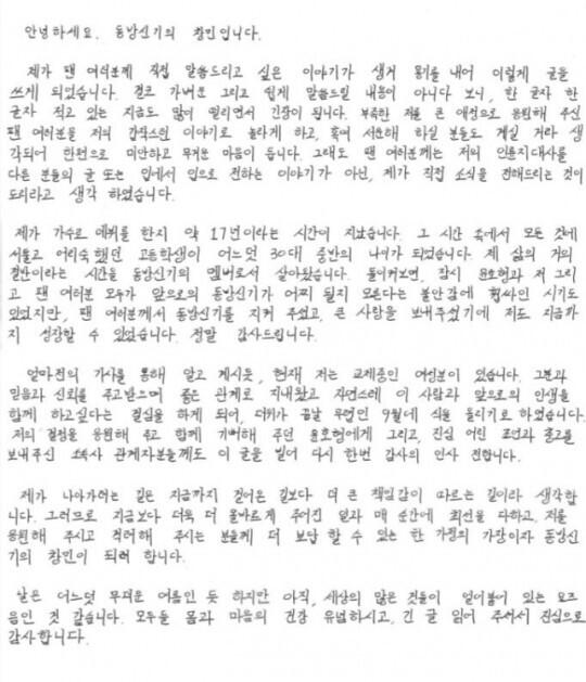 출처: 동방신기 공식 팬클럽 커뮤니티 리슨(Lysn)