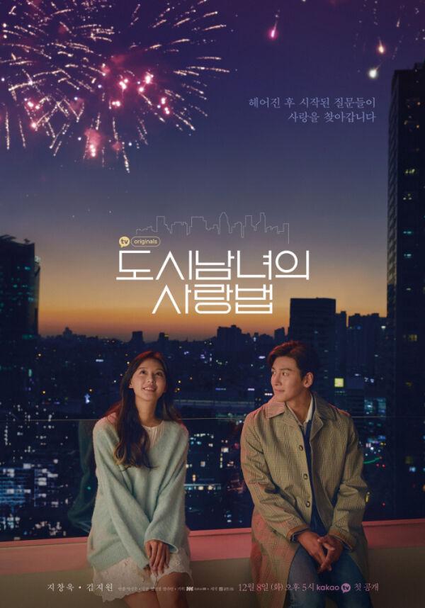 출처: [비즈엔터] '도시남녀의 사랑법' 넷플릭스로 전세계 시청자 만난다