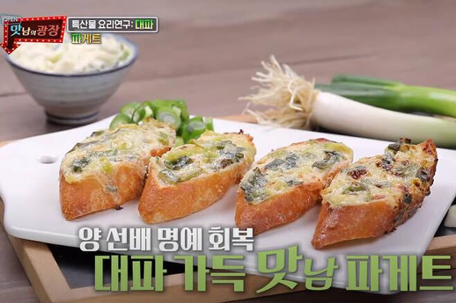출처: 출처 : SBS '맛남의 광장'