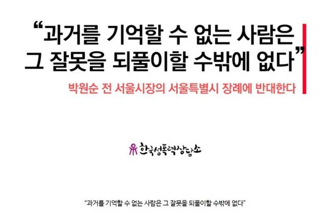 출처: 한국성폭력상담소 홈페이지 캡처