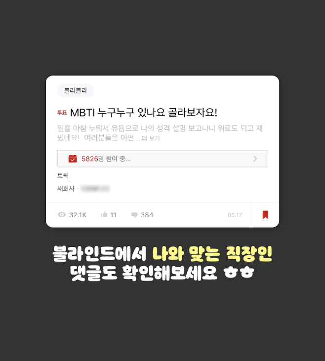 """출처: [블라인드] """"MBTI 누구누구 있나요 골라보자요!"""""""