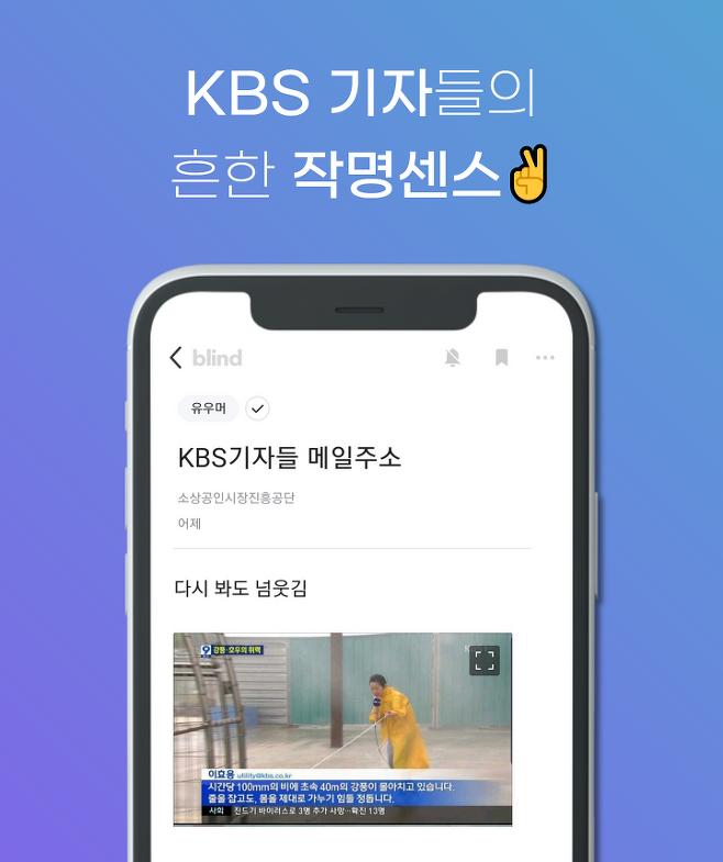 """출처: [출저] 블라인드 """"KBS기자들 메일주소"""""""