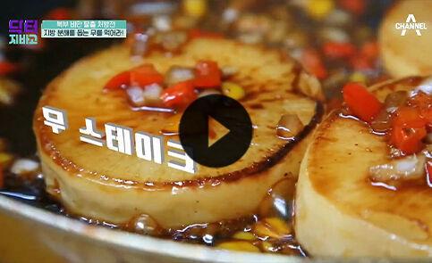 출처: *지방분해를 도와주는 '무'* 무를 이용한 특별한 지방타파 요리법!