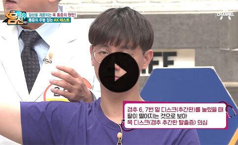 출처: 일상을 괴롭히는 목 통증의 원인, 7번 경추의 문제가 있다?!