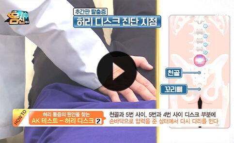 출처: 과한 업무로 인한 허리 통증, AK 테스트를 통한 통증 진단법