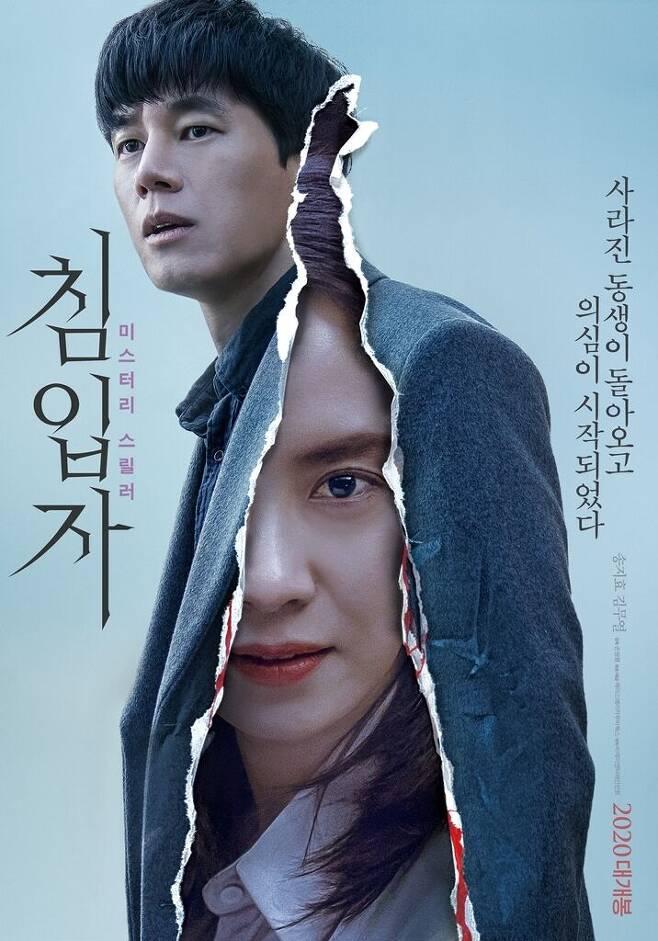 출처: <침입자> 포스터