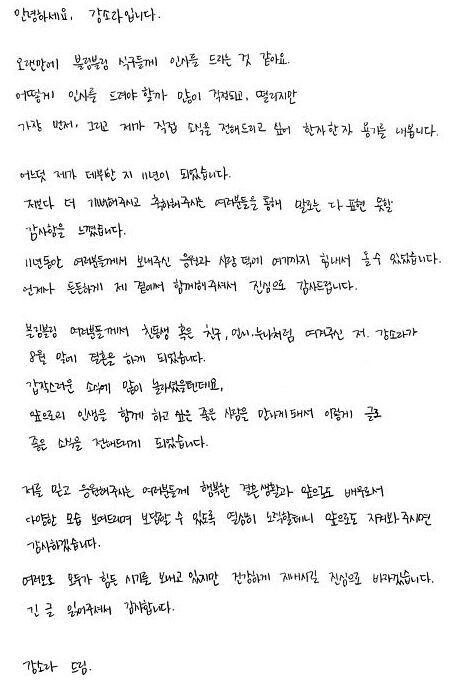 출처: 강소라가 팬들에게 보낸 친필 편지