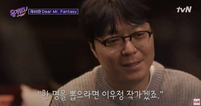 출처: <유퀴즈>에 출연한 신원호 감독이 이우정 작가에 대한 속내를 밝혔다.