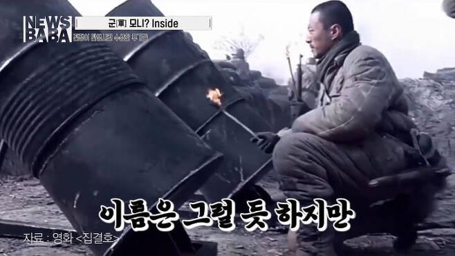 출처: 영화 집결호 한 장면