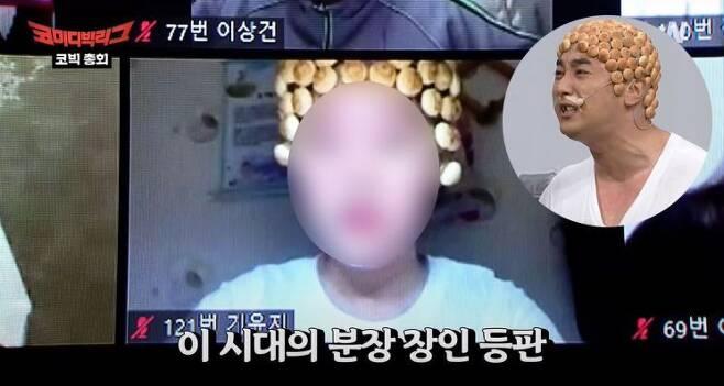 출처: 유튜브 'tvN' 영상화면 캡쳐(+편집)