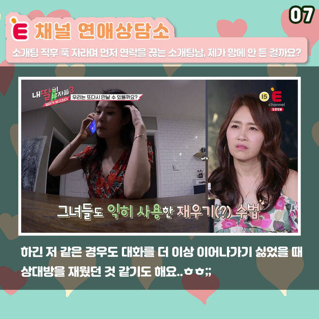 출처: 출처E채널 '내 딸의 남자들3'