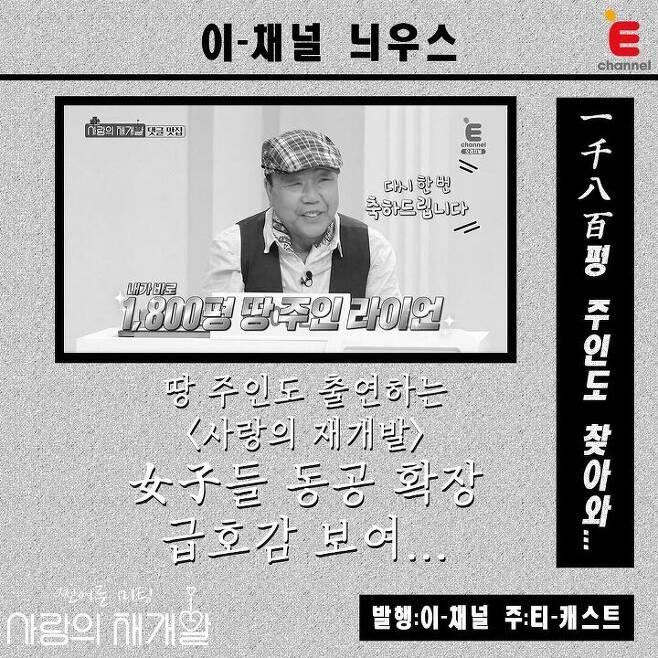 출처: 출처 : E채널