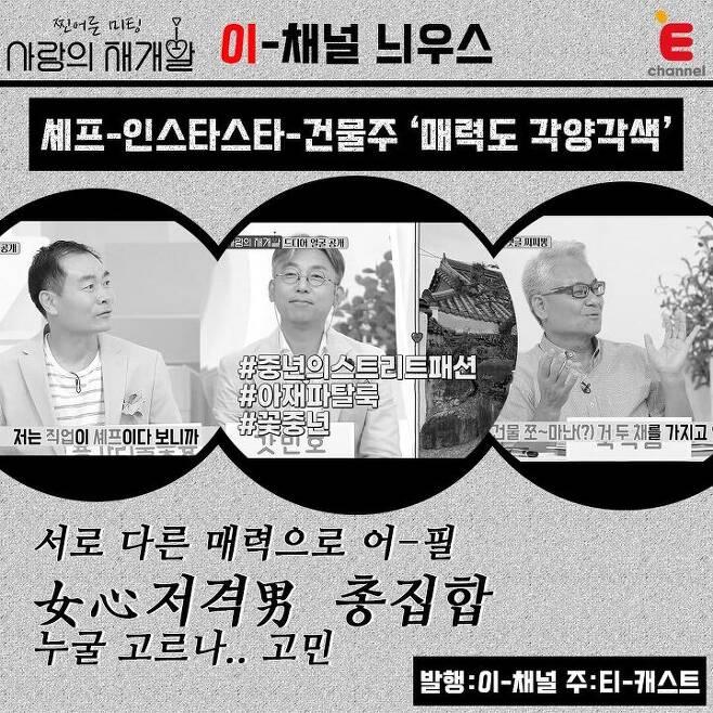 출처: E채널