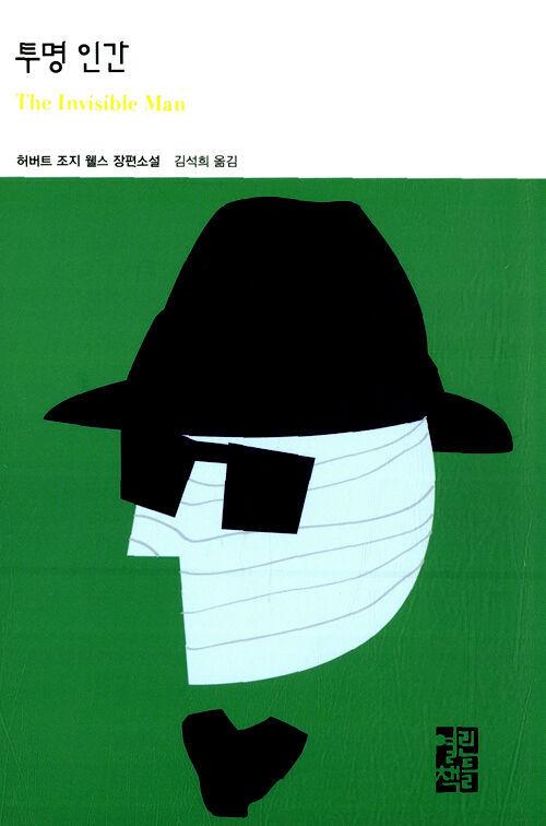 출처: 소설 <투명인간> 표지 ⓒ 열린책들