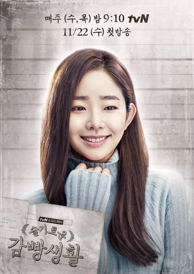 출처: tvN <슬기로운 감빵생활>