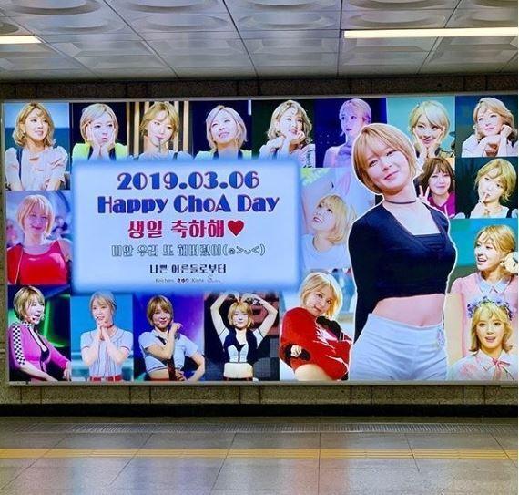 출처: 초아 인스타그램